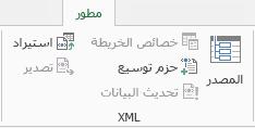 """أوامر XML ضمن علامة التبويب """"المطور"""""""