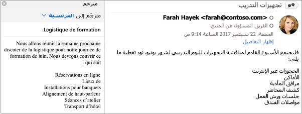 تمت ترجمة هذه الرسالة من اللغة الإنجليزية إلى اللغة الفرنسية باستخدام وظيفة مترجم Outlook الإضافية