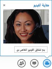 لقطة شاشة لبدء تشغيل فيديو من رسالة فورية