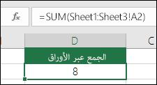 3D Sum -الصيغة في الخلية D2 هي =SUM(Sheet1:Sheet3!A2)