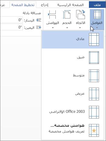 """صورة معرض """"الهوامش"""" في Word Web App"""