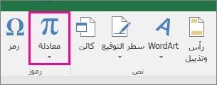 """الزر """"معادلة"""" على شريط Excel 2016"""