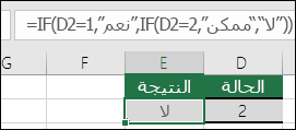 """استخدم """""""" للتحقق من خلية فارغة-الصيغة في الخلية E3 هي =IF(D3=»»,»Blank»,»Not Blank»)"""