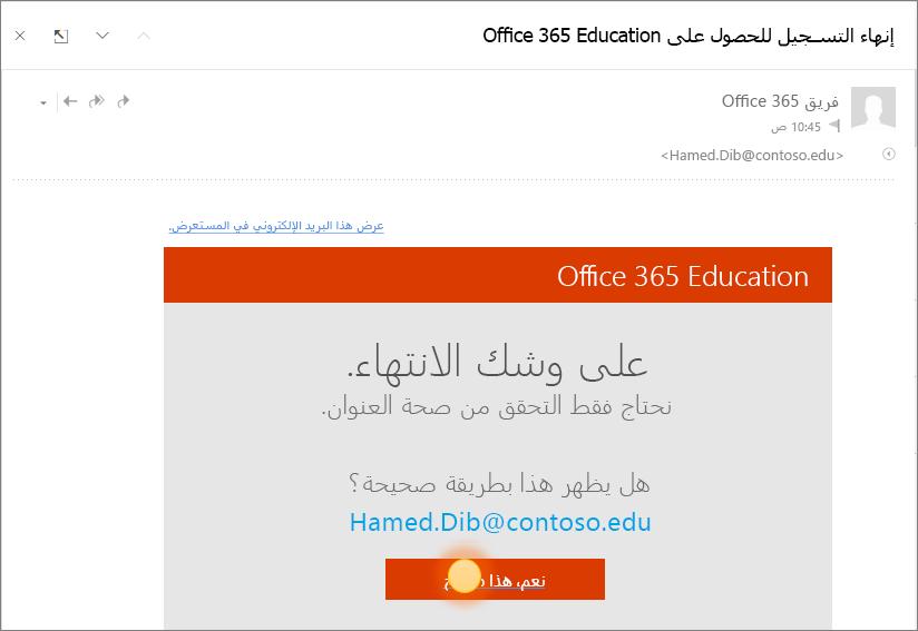 لقطه شاشه ل# الشاشه النهائيه التحقق من الصحه ل Office 365 تسجيل الدخول.