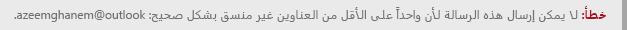 لقطة شاشة لخطأ تنسيق العنوان في Outlook.com.