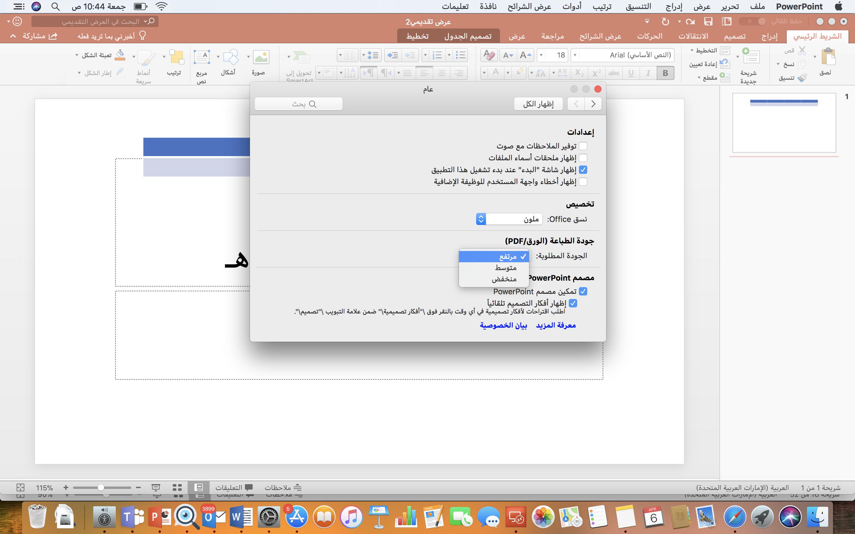 لقطة شاشة لإعدادات جودة الصورة