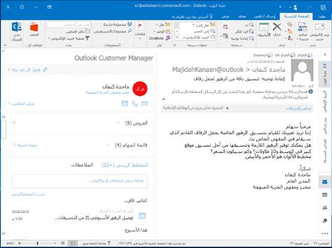 يمكنك عرض Outlook Customer Manager من علبة الوارد.