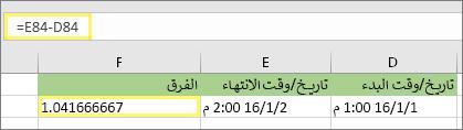= E84-D84 والنتيجة 1.041666667