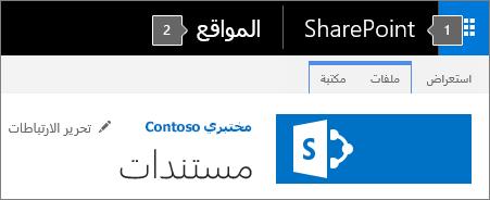 SharePoint 2016 الزاويه العلويه اليمني من الشاشه تعرض العنوان و# مشغل التطبيق