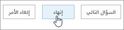 """مربع الحوار """"السؤال التالي"""" مع تمييز الزر """"إنهاء"""""""
