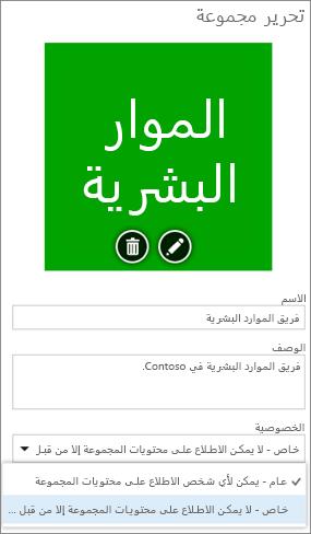 تحرير صفحه المجموعه-تغيير الخصوصيه من عام الي خاص
