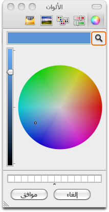 """مربع الحوار """"الألوان"""""""