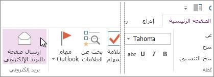 يمكنك إرسال صفحة بالبريد الإلكتروني لمشاركة محتوياتها
