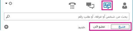 """لقطة شاشة لطريقة عرض غرف المحادثة في نافذة Lync الرئيسية مع تمييز علامتي التبويب """"المتّبع"""" و""""عضو في""""."""