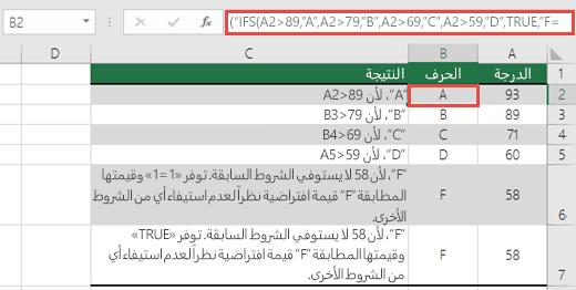"""دالة IFS - مثال على الدرجات.  تكون الصيغة في الخلية B2 =IFS(A2>89,""""A"""",A2>79,""""B"""",A2>69,""""C"""",A2>59,""""D"""",TRUE,""""F"""")"""