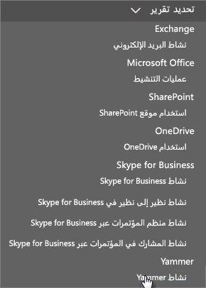 """لقطة شاشة للقائمة """"تحديد تقرير"""" في لوحة المعلومات """"تقارير Office 365"""""""
