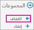 اكتشاف زر في جزء التنقل في Outlook علي الويب