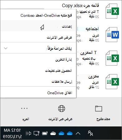 """القائمة """"مركز النشاط"""" التي تظهر عند النقر فوق أيقونه """"التعليم"""" في OneDrive"""