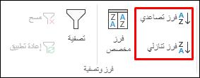 زرّ الفرز التصاعدي أو زرّ الفرز التنازلي في Excel في علامة التبويب «البيانات»