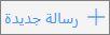 لقطة شاشة تعرض الزر رسالة جديدة في Outlook.com.