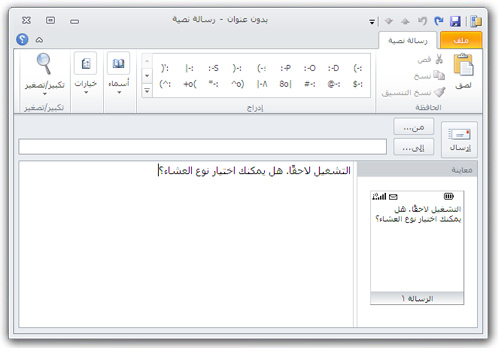 نافذة نص SMS