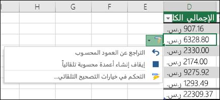خيار التراجع عن عمود محسوب بعد ادخال صيغه