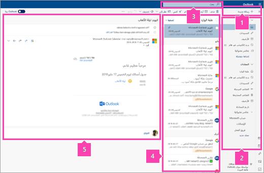 لقطة شاشة لواجهة البريد