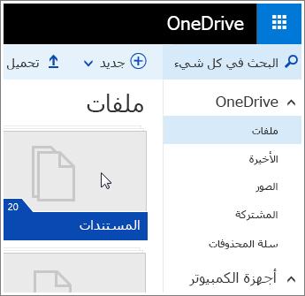 لقطة شاشة لمجلد المستندات في OneDrive.