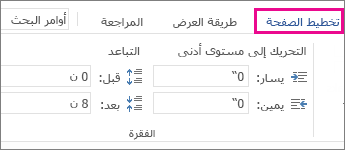 """صورة للخيارين """"مسافة بادئة"""" و""""التباعد"""" ضمن علامة التبويب """"تخطيط الصفحة"""""""