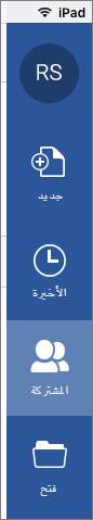 أيقونة «مشترك معي» في iOS