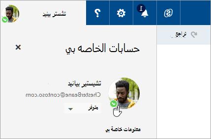 لقطه شاشه ل# الزر الخاص ب# تغيير الصوره الفوتوغرافيه التي تظهر في الرسائل الفوريه