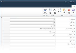 نماذج قائمة InfoPath لـ SharePoint