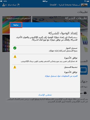 MDM_iOS_4_إعداد الوصول_B