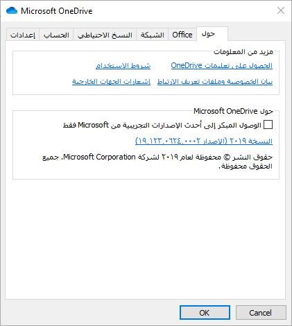 OneDrive - حول واجهة المستخدم