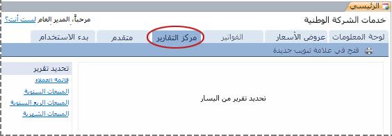 """علامة التبويب """"مركز التقارير"""" من قالب """"قاعدة بيانات الخدمات"""""""