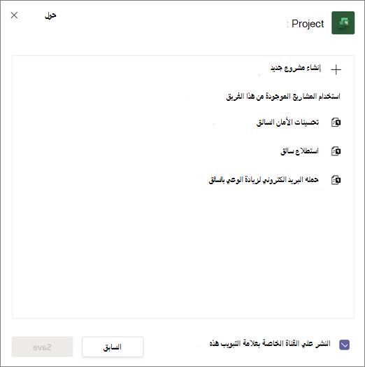لقطه شاشه لمربع حوار Project في الفرق
