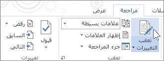 تعقب التغييرات في شريط word