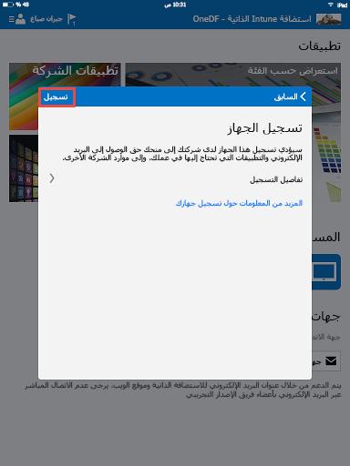 MDM_iOS_3_تسجيل الجهاز