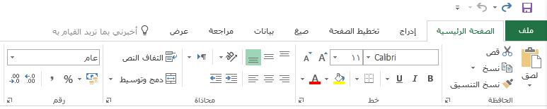 يتم عرض كل علامات التبويب والأوامر في «الشريط».