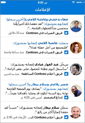 إشعارات Outlook Groups Mobile