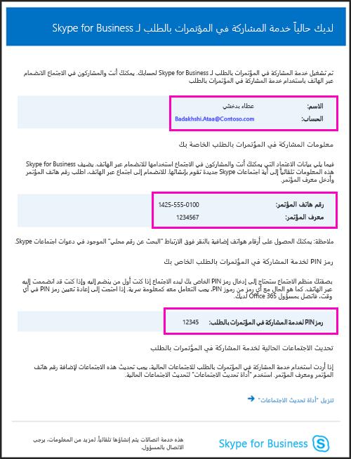 بريد إلكتروني للمشاركة في المؤتمرات بالطلب