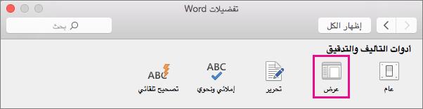 في تفضيلات Word، انقر فوق تغيير تفضيلات العرض.