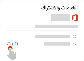 تعرض رابط التثبيت في صفحة الاشتراكات والخدمات