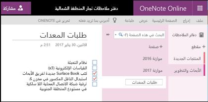 الجمع والتعاون في الملاحظات والأفكار في دفتر ملاحظات OneNote المشترك