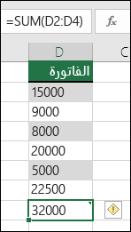 يعرض Excel رسالة خطأ عندما تتخطى صيغة الخلايا الواقعة في نطاق محدد