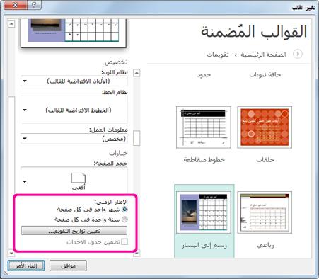 موقع تغيير تواريخ التقويم أو تعيينها.