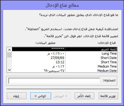 معالج قناع الإدخال في قاعدة بيانات سطح المكتب في Access