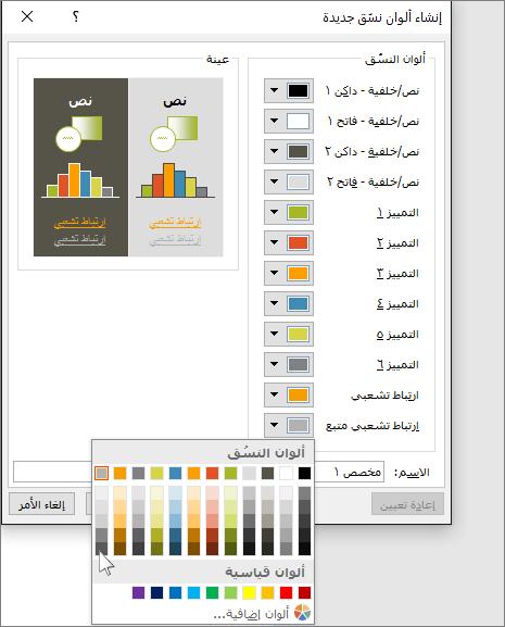 إظهار اختيار اللون للارتباط التشعبي في powerpoint