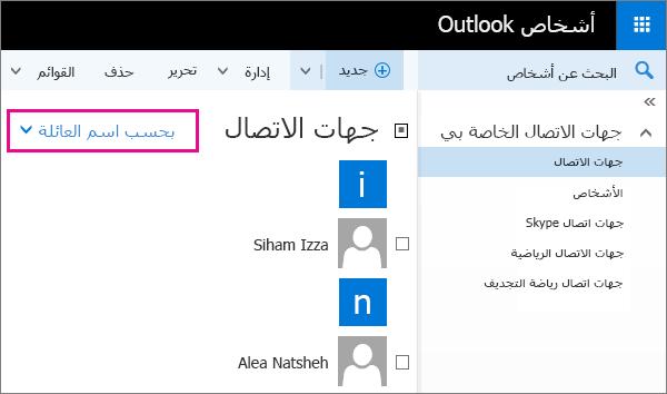 """لقطة شاشة للصفحة """"أشخاص Outlook"""". تتضمن لقطة الشاشة وسيلة شرح لقائمة التصفية في الجزء الأوسط. توضح وسيلة الشرح أن اسم القائمة أصبح الآن """"بحسب اسم العائلة""""."""