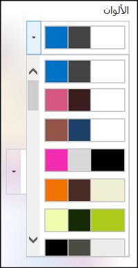 لقطة شاشة لقائمة اختيارات الألوان على موقع SharePoint جديد